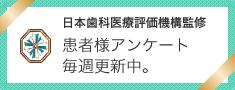 品川シーサイド歯科の口コミ・評判